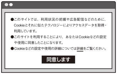 図1●Cookieの収集に同意を求める画面
