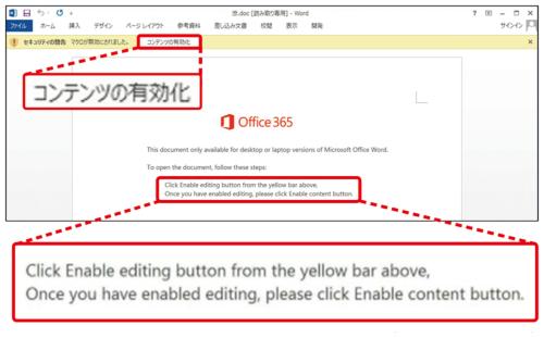 図2●攻撃メールに添付されたWordファイルの例