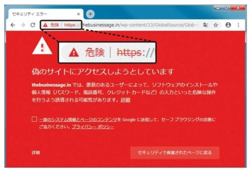 図5●Webブラウザーが表示する警告の例