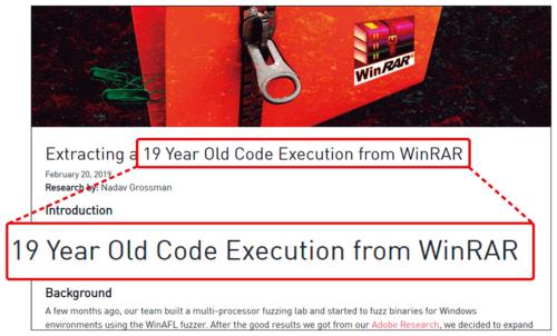 図1●チェックポイントがWinRARの脆弱性を公表