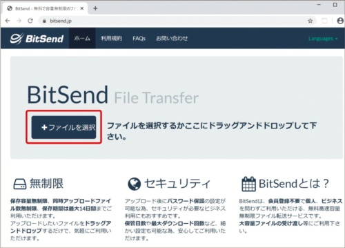 図10●ファイル転送サービスのトップページの例