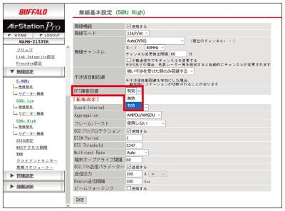 図9●DFS障害回避機能の設定画面