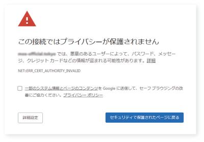 図3-1●失効したサーバー証明書を登録したWebサーバーにアクセスしたときの表示例