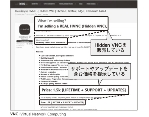 Hidden VNCの販売ページ
