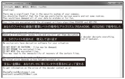 図2●テキストファイルの脅迫文が置かれるLockerGoga