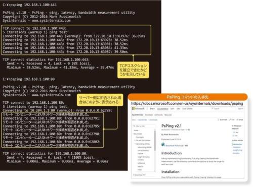 図2-6●PsPingコマンドでTCPポートの疎通を確認