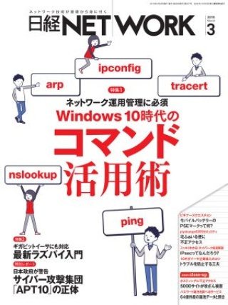 日経NETWORK 2019年3月号