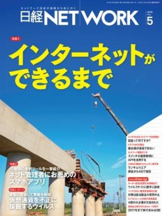 日経NETWORK 2018年5月号