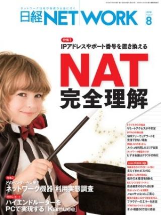 日経NETWORK 2018年8月号