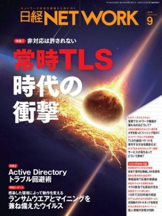 日経NETWORK 2018年9月号