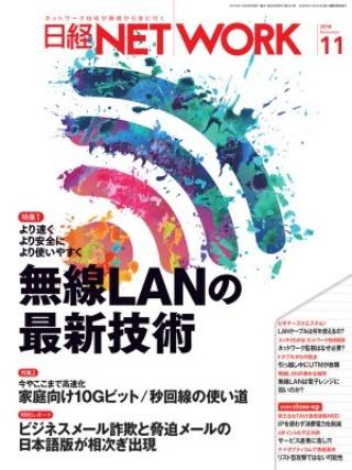 日経NETWORK 2018年11月号