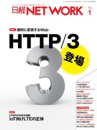 日経NETWORK 2019年1月号