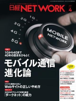 日経NETWORK 2019年4月号