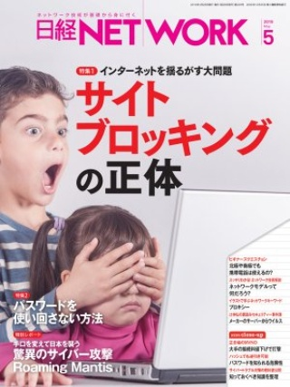 日経NETWORK 2019年5月号
