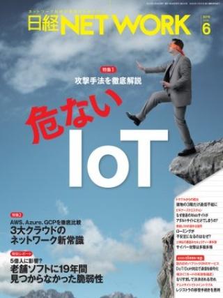 日経NETWORK 2019年6月号
