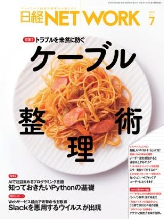 日経NETWORK 2019年7月号