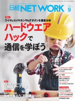 日経NETWORK 2019年9月号