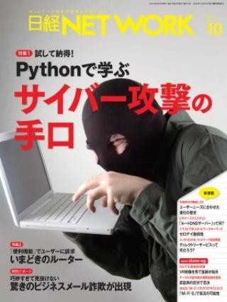 日経NETWORK 2019年10月号