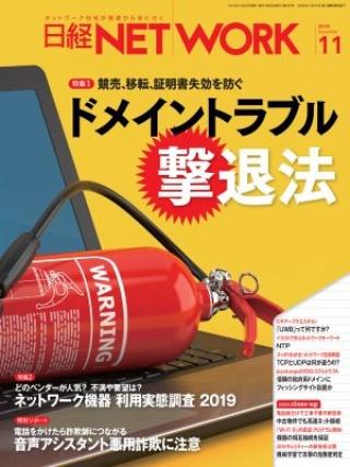 日経NETWORK 2019年11月号