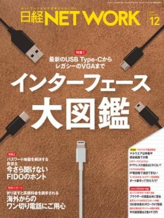 日経NETWORK 2019年12月号