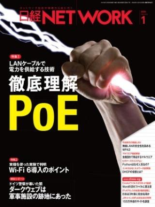 日経NETWORK 2020年1月号