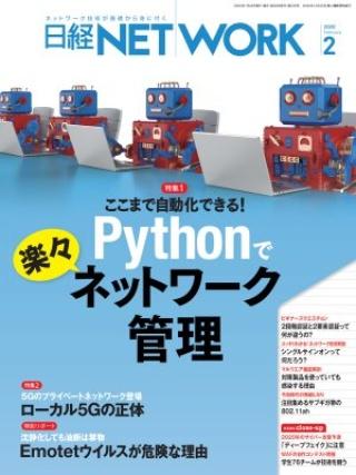 日経NETWORK 2020年2月号