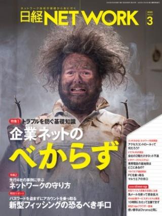 日経NETWORK 2020年3月号