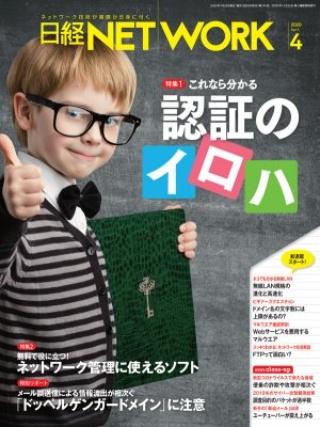 日経NETWORK 2020年4月号