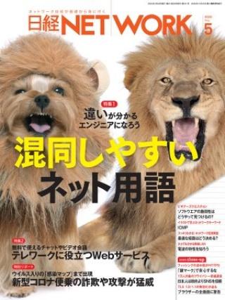 日経NETWORK 2020年5月号
