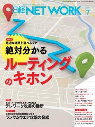 日経NETWORK 2020年7月号