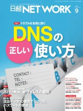 日経NETWORK 2020年9月号