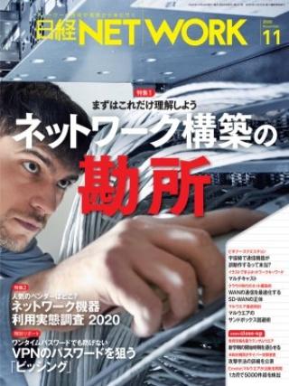 日経NETWORK 2020年11月号