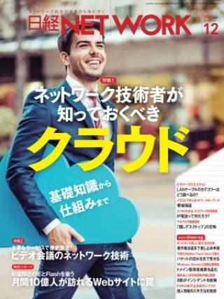 日経NETWORK 2020年12月号