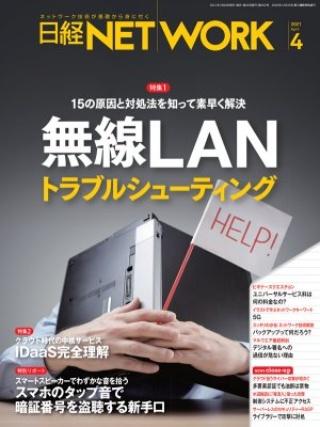 日経NETWORK 2021年4月号