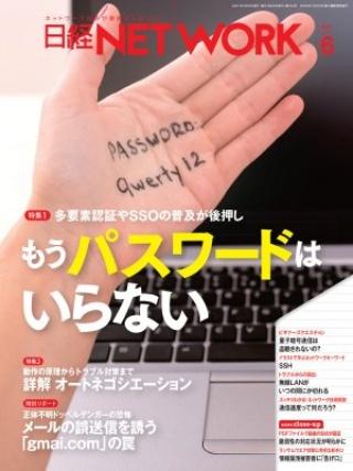 日経NETWORK 2021年6月号