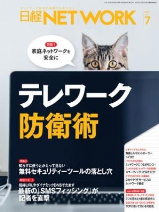 日経NETWORK 2021年7月号