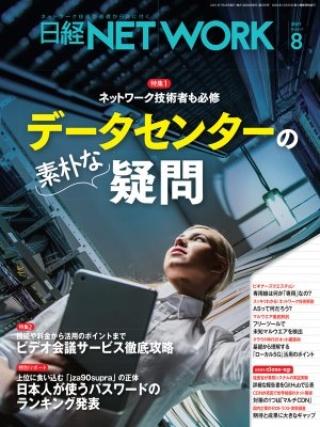 日経NETWORK 2021年8月号