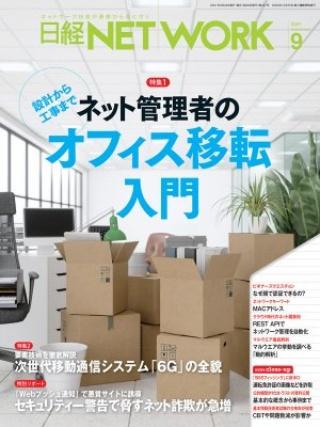 日経NETWORK 2021年9月号