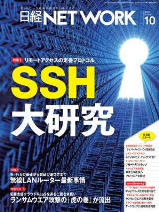 日経NETWORK 2021年10月号