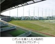 図1 ゴルフ練習場向けの集球ロボット