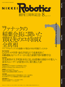 本記事はロボットとAI技術の専門誌『日経Robotics』のデジタル版です。8月号に掲載予定の記事を創刊3周年記念として特別先行配信中