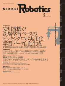 本記事はロボットとAI技術の専門誌『日経Robotics』のデジタル版です