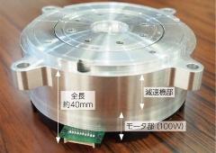 図1 開発したバックドライバブルな減速機の外観