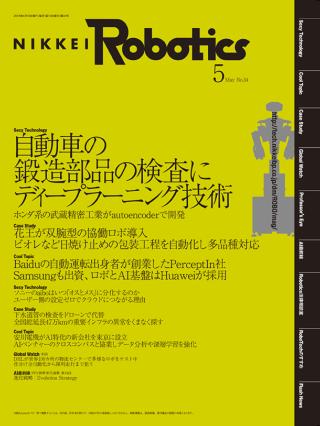日経Robotics 2018年5月号