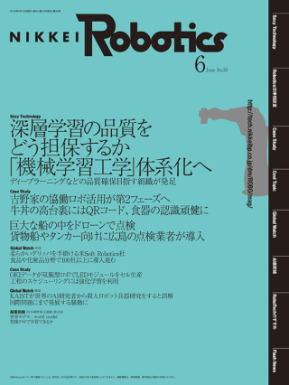 日経Robotics 2018年6月号