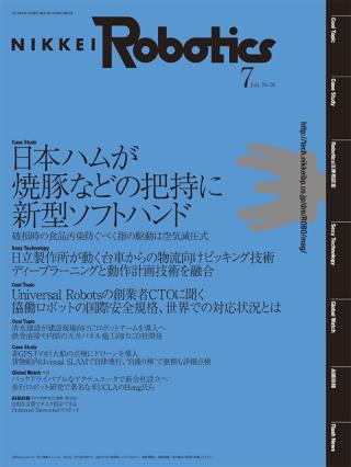 日経Robotics 2018年7月号