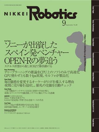 日経Robotics 2018年9月号