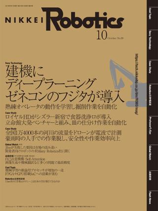 日経Robotics 2018年10月号