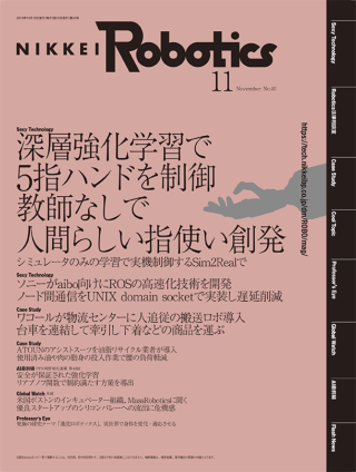 日経Robotics 2018年11月号