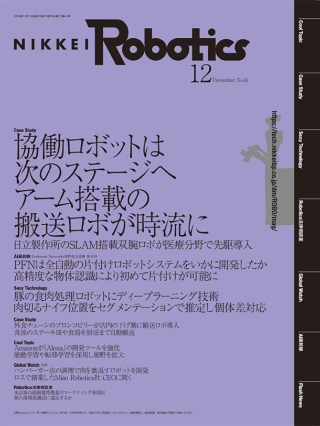 日経Robotics 2018年12月号
